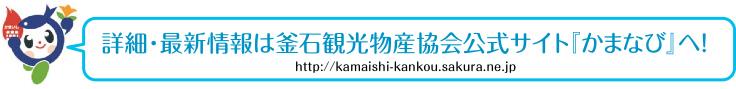 釜石観光物産協会公式サイト『かまなび』へ!